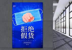 蓝色315拒绝假货海报图片