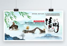 简洁中国风清明节宣传展板图片