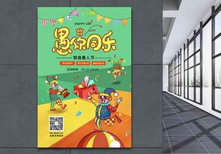 愚人节促销宣传创意海报图片