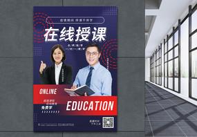 在线授课互联网培训促销海报图片