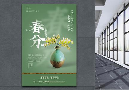 豆绿色简约春分24节气海报图片