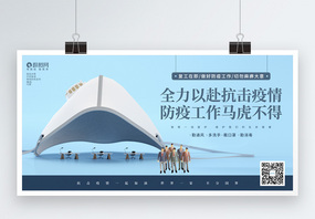 蓝色全力抗疫公益宣传展板图片