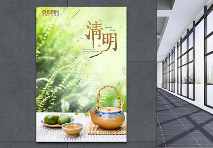 清明节海报图片