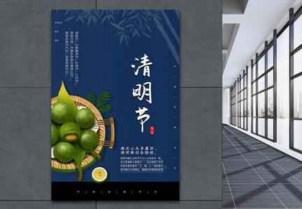 中国风清明节传统节日海报图片