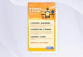 UI设计中考高考辅导班招生宣传APP页面图片