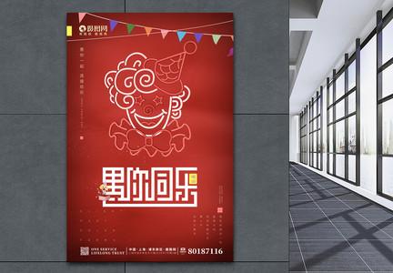 红色简洁愚人节小丑节日海报图片