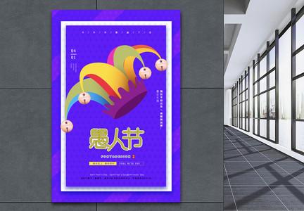 紫色小丑帽子愚人节海报图片