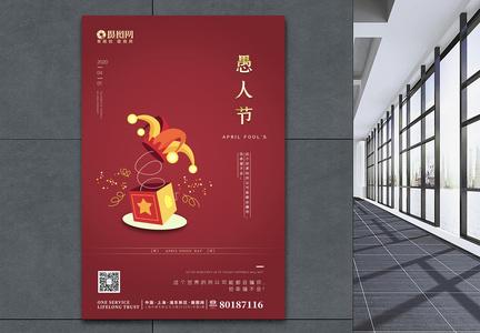 简约愚人节魔术帽节日海报图片
