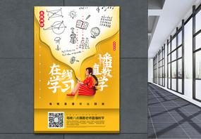 黄色在线学习直播教学教育宣传海报图片