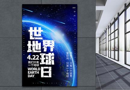 蓝色大气世界地球日海报图片