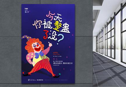 蓝色卡通小丑41愚人节促销海报图片