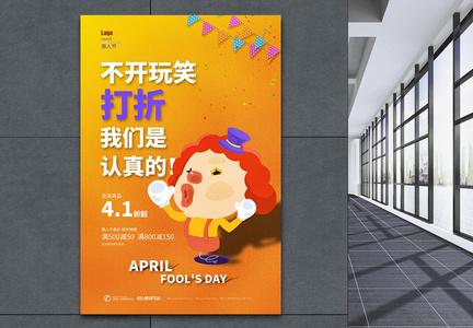 创意卡通小丑愚人节促销海报图片