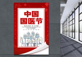 红色简约中国国医节海报图片