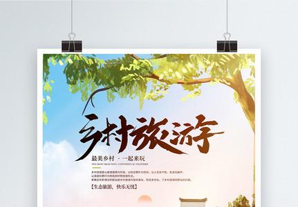 美丽乡村春季旅游海报图片