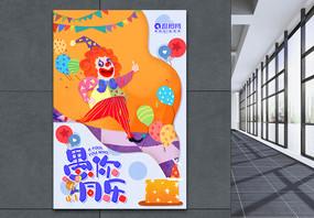 蓝色卡通手绘愚人节节日海报图片