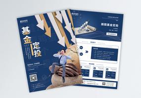 基金投资理财宣传单图片