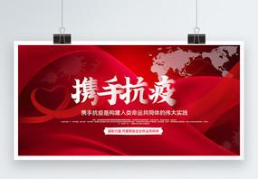 红色大气携手抗疫命运共同体宣传展板图片