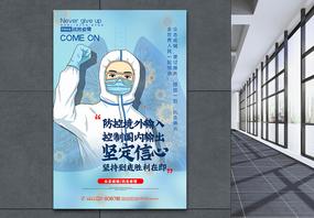 防控境外输入控制国内输出防疫主题公益海报图片