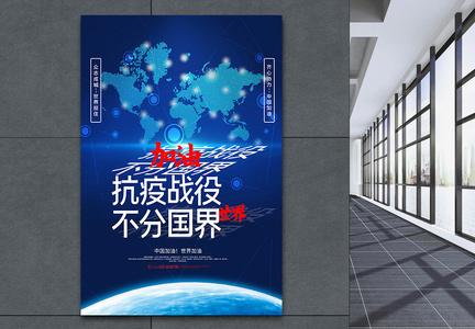 蓝色大气抗疫无国界防疫主题宣传海报图片