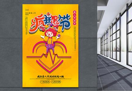 黄色愚人节主题海报图片