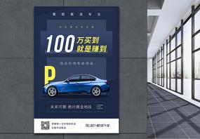 车位买到就赚到促销海报图片