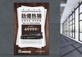 劲爆销售车位促销海报图片