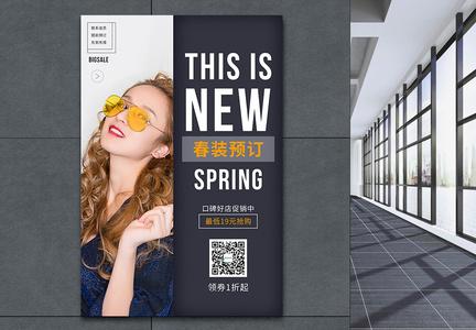 早春上新促销海报图片