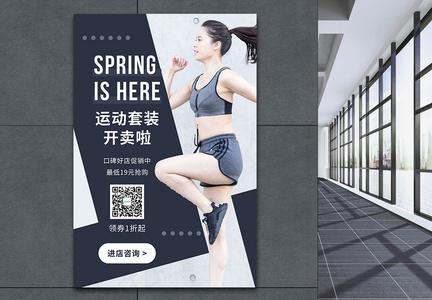新品到店上新促销海报图片