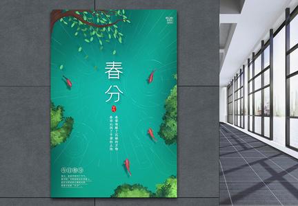 绿色简约春分节气海报图片
