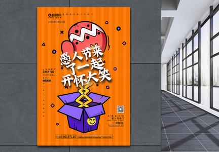 卡通风愚人节海报图片