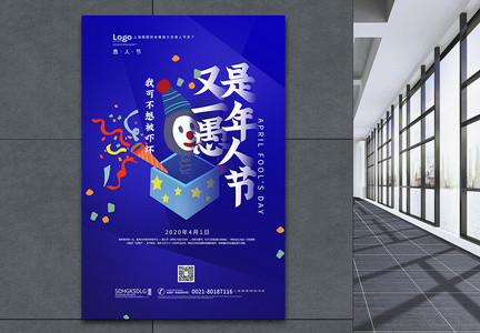 愚人节海报图片