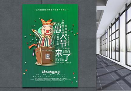 快乐愚人节海报图片