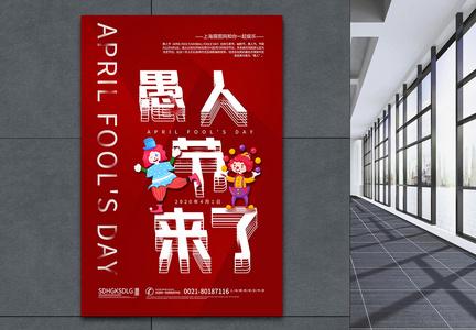 红色愚人节海报图片