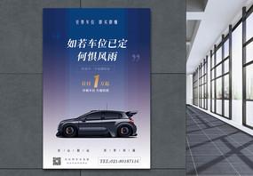 车位预订促销海报图片