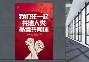 红色简约我们在一起共建人类命运共同体海报图片