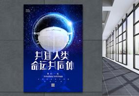 蓝色共建人类命运共同体海报图片