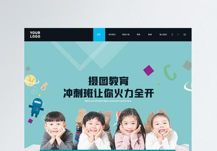 UI设计教育辅导WEB首页图片