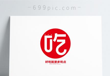 红色美食logo设计图片