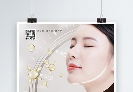 打造V脸提拉整形美容医疗海报图片