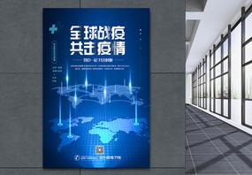 蓝色全球战疫共抗疫情海报图片