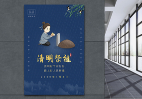 蓝色清明祭祖节日海报图片