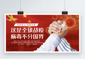 红色共同战疫公益展板图片