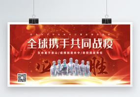 红色大气共同战疫公益展板图片