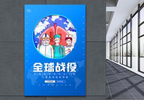 简约蓝色卡通全球战疫海报图片