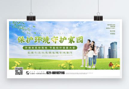 绿色保护环境环保展板图片