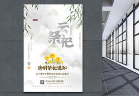 白色简约清明节云祭祀通知海报图片
