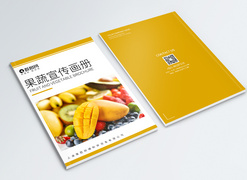 水果-画册