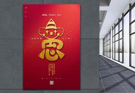简约红色愚人节海报图片