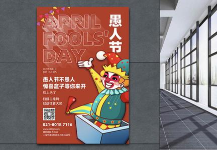 愚人节促销扁平风格海报图片