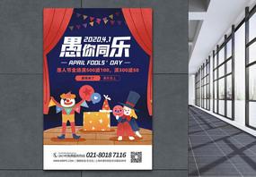 愚你同乐愚人节活动宣传海报图片